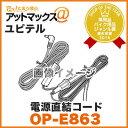 Op-e863