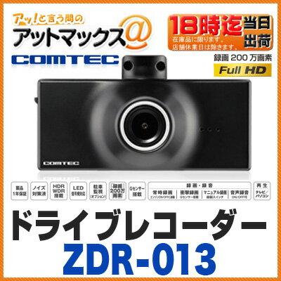 【コムテック】【ZDR-013】 ドライブレコーダー フルHD(駐車監視ユニット・レーダー探知機相互通信対応){ZDR-013[1186]}