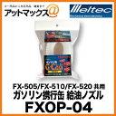 FXOP-04 大自工業 メルテック Meltec ガソリン携行缶 給油ノズル(標準タイプ) FX-505/FX-510/FX-520共用 【ゆうパケット不可】