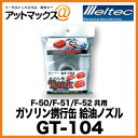 GT-104 大自工業 メルテック Meltec ガソリン携行缶 給油ノズル(標準タイプ) F-50/F-51/F-52共用