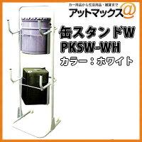 PKSW-WH缶スタンドWカラー:...