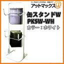 PKSW-WH缶スタンドWカラー:ホワイト