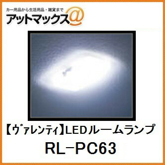 【VALENTI ヴァレンティ/バレンティ】ジュエルLEDルームランプNV350キャラバン(KS4E26/KS2E26、プレミアムGX、GX、ライダーのみ適合)用【RL-PC63】