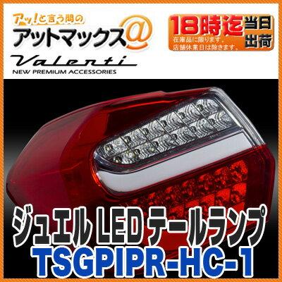 【Valenti ヴァレンティ/バレンティ】【TSGPIPR-HC-1】ジュエルLEDテールランプ ハーフレッド/クロームスバル XV インプレッサスポーツ等