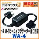 【IPF アイピーエフ】【WA-4】H4 ハイビームインジケーター点灯回路 12V/24V兼用