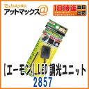 【エーモン】【ゆうパケット300円】LED調光ユニット複数のLEDを一括して調光できる【2857】
