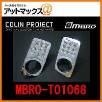 MBRO-T01068エムブロクリ...