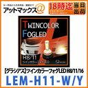 【グラシアス】ツインカラーフォグLED H8/H11/H16 LEM-H11-W/Yホワイトからイエローに切り替え可能!