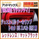 限定モデル!!【VALENTI ヴァレンティ】ジュエルLEDテールランプ REVO トヨタ 86(ZN6)/スバル BRZ(ZC6)用レッドレンズ/マットブラッ...