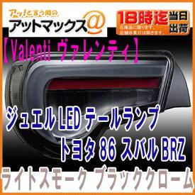 【VALENTI ヴァレンティ】 ジュエルLEDテールランプ REVO トヨタ 86(ZN6)/スバル BRZ(ZC6)用 ライトスモーク/ブラッククローム 【TTS86Z-SB-2】 {TTS86Z-SB-2[9980]}