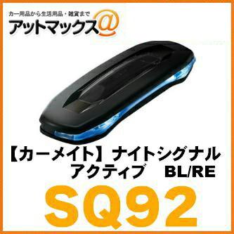 【CARMATE カーメイト】【SQ92】ナイトシグナル アクティブ BL/RE{SQ92[1140]}