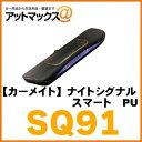 【CARMATE カーメイト】【SQ91】簡易セキュリティナイトシグナル スマート PU パープル衝撃センサー内蔵 LED