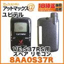 【ユピテル】【8AA0S37R】VE-S37RS用スペア リモコン