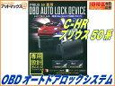 Obd-lock