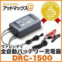 セルスター/CELLSTAR【DRC-1500】全自動バッテリー充電器 ドクターチャージャー(DRC1500)(DC12V/24 30Ah〜150Ah 対応)セ...