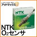 日本特殊陶業 NTK O2センサー(酸素センサ)アイシス アリオンAZT240/ノア ヴォクシー AZR60 AZR65/プレミオ AZT240 等 o2 se...