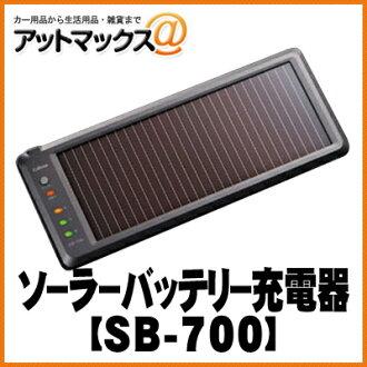 SB-700太阳能电池充电器SB-700