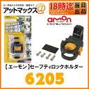 【amon エーモン】【6205】棒状のモノを立てて固定することができるセーフティロックホルダーハタラククルマ用品