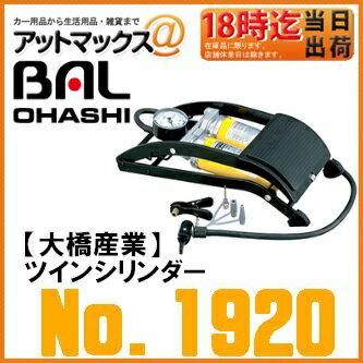 【BAL 大橋産業 OHASHI】【No.1920】空気入れ高圧フットポンプ ツインシリンダー