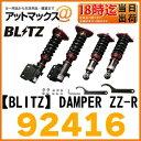 【BLITZ ブリッツ】DAMPER ZZ-R車高調整式サスペンションキットロードスター NB6C H1/9〜【92416】