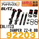 【BLITZ ブリッツ】DAMPER ZZ-R BB トヨタアルファード ヴェルファイア 20系用 車高調整式サスペンションキット【92203】
