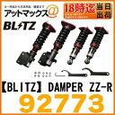 【BLITZ ブリッツ】DAMPER ZZ-R ホンダシビック FD2用 車高調整式サスペンションキット【92773】