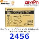 【エーモン】【D2456】オーディオ・ナビゲーション取付キット(ダイハツ ミライース用)