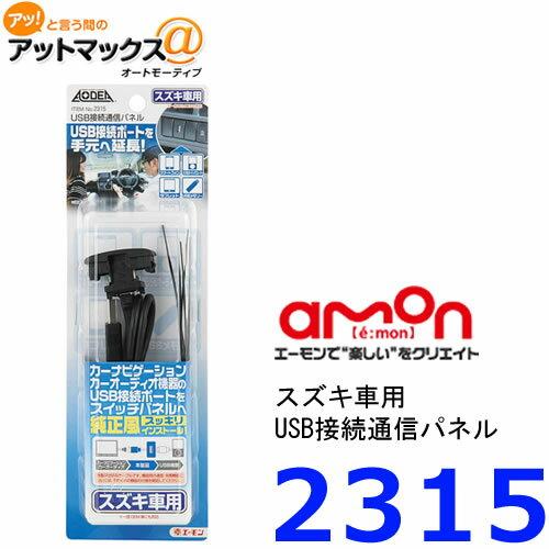 【エーモン】 【2315】 USB接続通信パネル(スズキ車用) {2315[1260]}