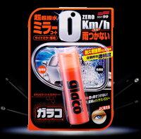 【あす楽17:00迄!!】ソフト99ガラコミラーコートZEROサイドミラー専用コーティング剤G-6504172