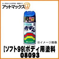 【SOFT99 ソフト99】99工...