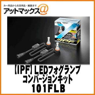 LED雾灯H8/H11/H16型6500K