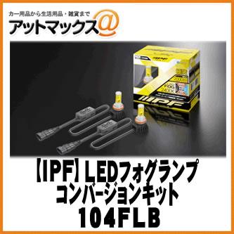 【IPF アイピーエフ】LEDフォグランプ H8/H11/H16タイプ 2400K/ディープイエロー【104FLB】 {104FLB[1480]}