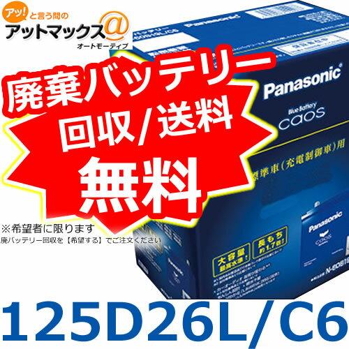 【ご希望の方に廃バッテリー処分無料!】【Panasonic パナソニック】【N-125D26L/C6】 caos ブルーバッテリー カオス 充電制御車対応 カーバッテリー 125D26L C6 {125D26L-C6[500]}