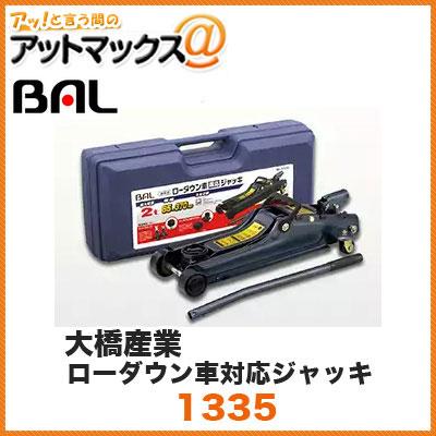 BAL/大橋産業 油圧式 ジャッキ 2トン ローダウン車適応【1335】 {1335[1203]}