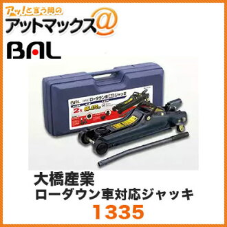 BAL/ Ohashi industrial oil pressure-style jack 2 tons lowdown car adaptation