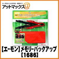 【エーモン】バッテリー用品メモリーバックアップ【1686】