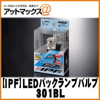 【IPF アイピーエフ】 LEDバックランプバルブ 6000K/T20タイプ 1個入り 【301BL】 {301BL[1480]}