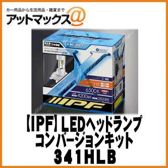 【IPF アイピーエフ】LEDヘッドランプバルブ H4 Hi/Lo切り換え 6500K【341HLB】 {341HLB[1480]}