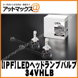 【IPF アイピーエフ】 LEDヘッドランプバルブ H4 HI/LO切り替え 24V 6500K トラックに24V ディーゼルSUV 車に 【34VHLB】 {34VHLB[1480]}