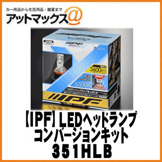 【IPF アイピーエフ】LEDヘッドランプ HB3/4タイプ 6500K【351HLB】 {351HLB[1480]}