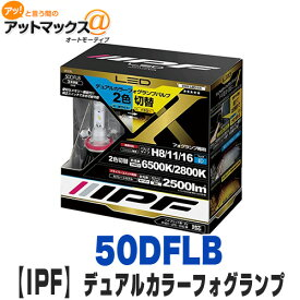 【IPF】【50DFLB】LEDデュアルフォグランプバルブ H8/11/166500K/2800K{50DFLB[1480]}