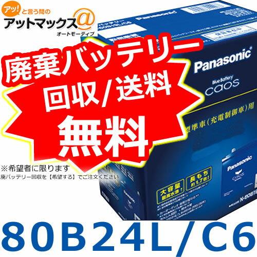 【ご希望の方に廃バッテリー処分無料!】【Panasonic パナソニック】【N-80B24L/C6】 ブルーバッテリー カオス 充電制御車対応 カーバッテリー 80B24L C6{80B24L-C6[500]}