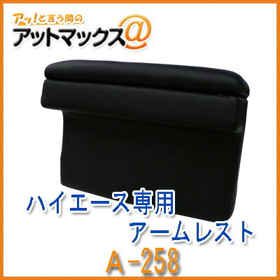 【A-258】ハイエース 200系専用 アームレスト (ブラック) シーエー産商 A258左右セット{A-258[9980]}