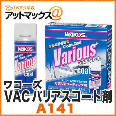 【A141】 VAC WAKO'S ワコーズ 【バリアスコート】 プラスチック、塗装、金属の洗浄・保護・コート剤{A141[9980]}