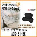 Adk 61 bk 1