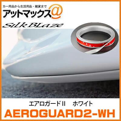 AEROGUARD2-WH 【ホワイト】 シルクブレイズ SilkBlaze エアロガード2 3M製 強力両面テープ カット自在 【メール便不可】{AEROGUARD2-WH[9181]}