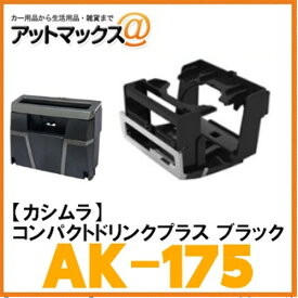 【カシムラ Kashimura】カー ドリンクホルダーコンパクトドリンクプラス ブラック 車載 スマホにも!【AK-175】{AK175[9981]}