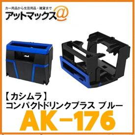 【カシムラ Kashimura】カー ドリンクホルダー コンパクトドリンクプラス ブルー車載 スマホにも!【AK-176】{AK-176[9981]}