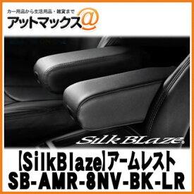 【K'SPEC ケースペック】シルクブレイズ BIGアームレスト【80系ノア/ヴォクシー】 ブラック 左右 2個セット 【SB-AMR-8NV-BK-LR】 {SB-AMR-8NV-BK-LR[9181]}