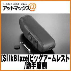 【SilkBlaze シルクブレイズ】BIGアームレスト【80系ノア/ヴォクシー】ブラック/ポケット付/助手席側【SB-AMRP8NV-BK】{SB-AMRP8NV-BK-L[9181]}